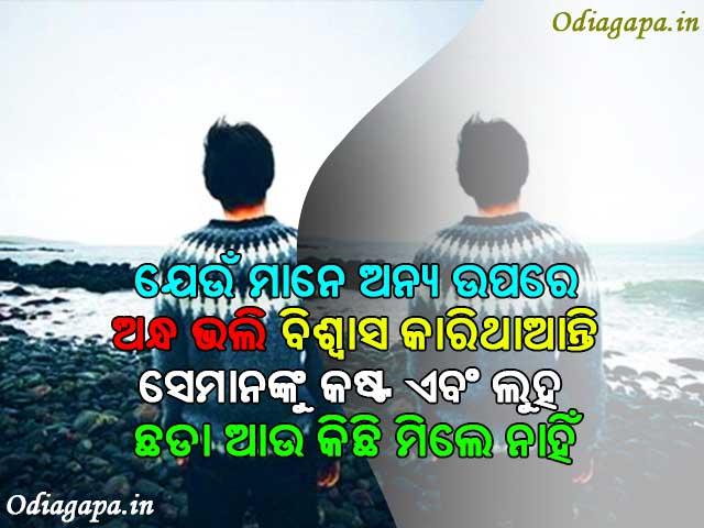 Beleave Odia Shayari in Odia
