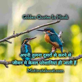 बेस्ट गोल्डन कोट्स इन हिन्दी इमेज