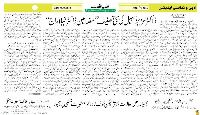 ڈاکٹر عزیز سہیل کی تصنیف پر ڈاکٹرضامن علی حسرت صاحب کا تبصرہ