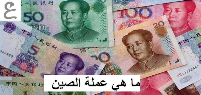 ما هي عملة الصين - معلومة