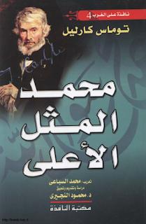 محمد المثل الاعلى - توماس كارليل15