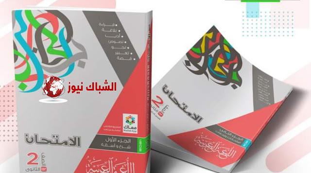كتاب الامتحان عربى للصف الثاني الثانوي