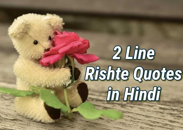 Latest new 2 Line Rishte Quotes in Hindi | 2 Line Relationship Quotes in Hindi | 2 लाइन रिश्ते कोट्स