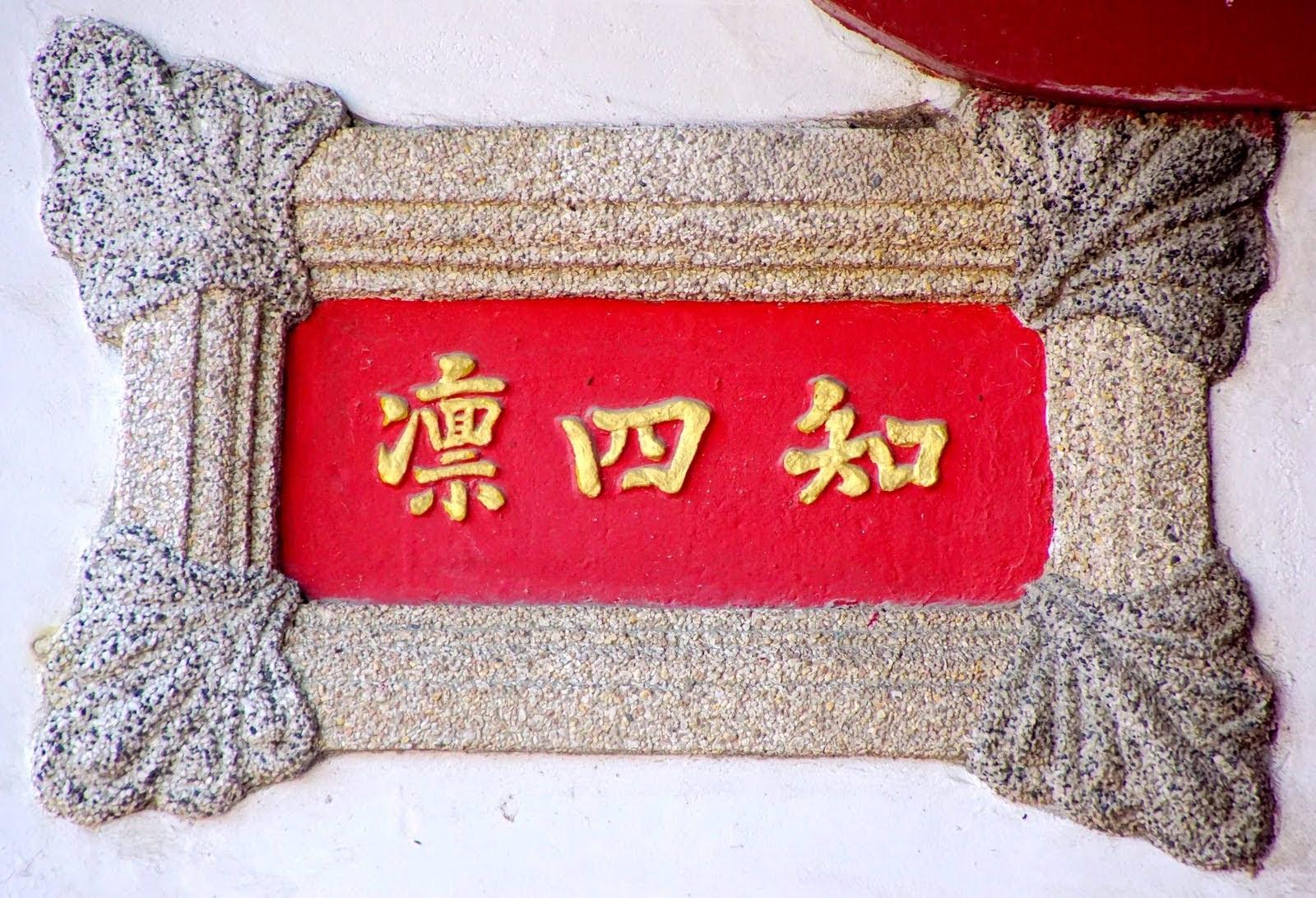 [台南][柳營區] 劉家古厝|劉家宗祠|南瀛第一世家|遊記