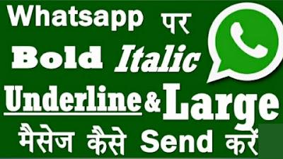 WhatsApp Par Bold Style Me Kaise Likhe?