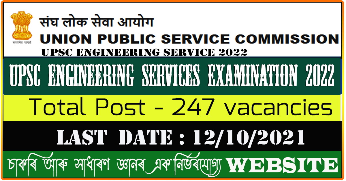 UPSC Engineering Services Examination 2022 - Apply Online