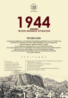 Μνημόσυνο στις 9 Φεβρουαρίου 2020 για τους εκτελεσθέντες από τα γερμανικά στρατεύματα