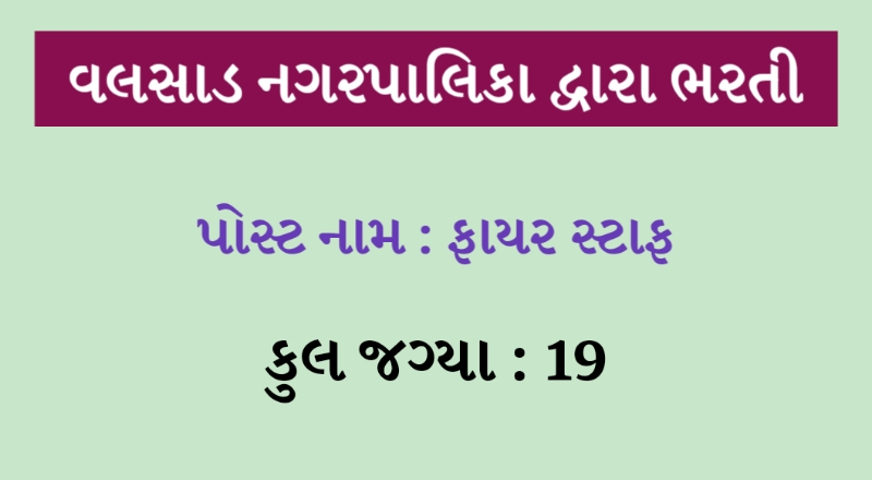 Valsad Nagarpalika Recruitment 2021 | Valsad Nagarpalika Recruitment Fire Staff post 2021