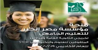 شروط التقدم لمنحه مصر الخير للالتحاق بالجامعات الخاصة