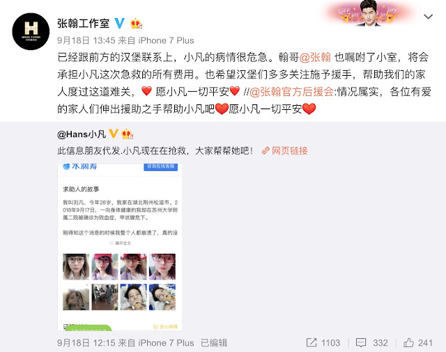 Zhang Han pays for fan medical expense