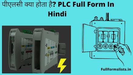 PLC Full Form In Hindi