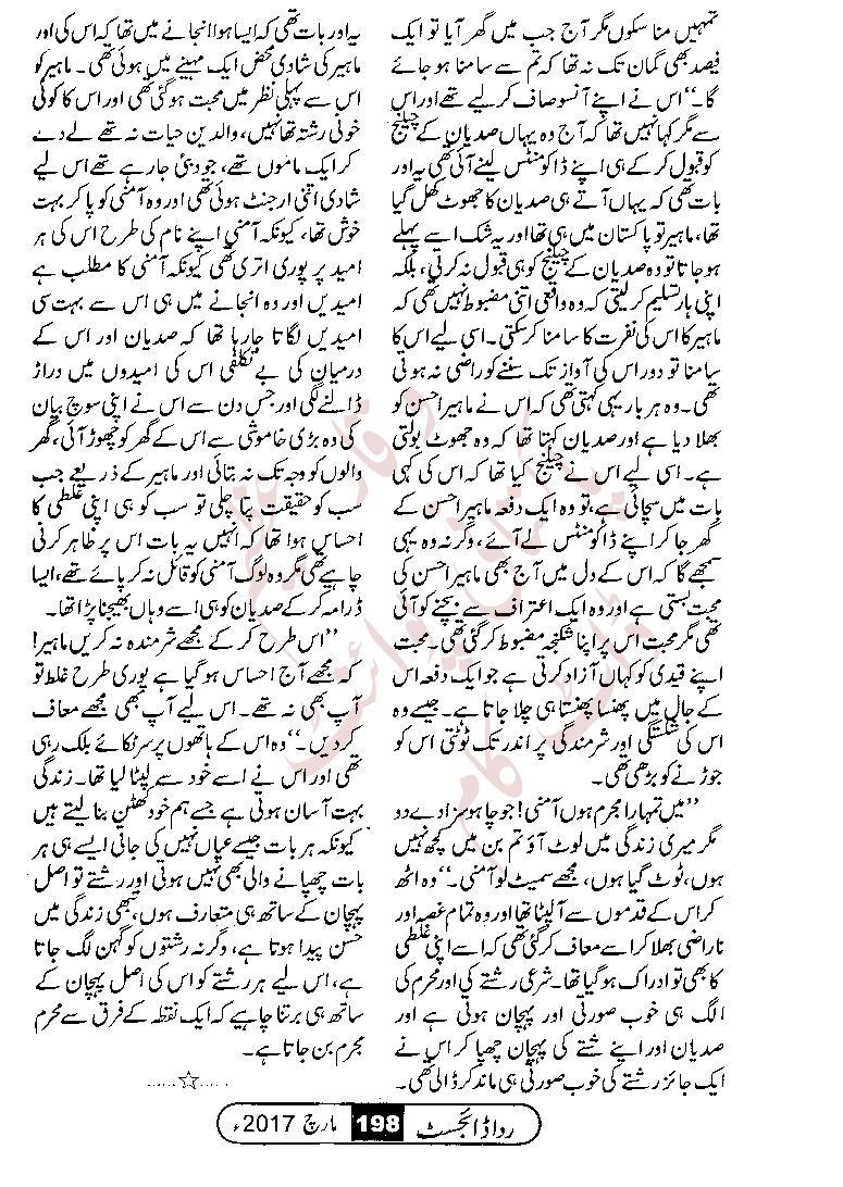 Kitab Dost: Mehram se mujram tak by Sadia Abid Online Reading