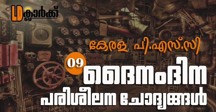 Kerala PSC LD Clerk Model Questions in Malayalam - 09