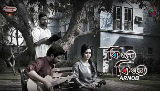Ki Hole Ki Hoto Lyrics by Arnob Cast by Mithila, Indrashis Roy And Srijit Mukherji
