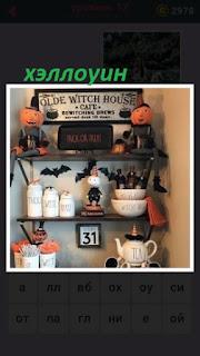 на полках размещены предметы для празднования хеллоуина