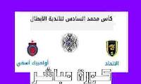 موعد مبارة الاتحاد واولمبيك اسفي المغربي بكأس محمد السادس والقنوات الناقلة