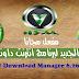 التحديث الجديد لبرنامج Internet Download Manager 6.26 Build7 مع التفعيل النظيف