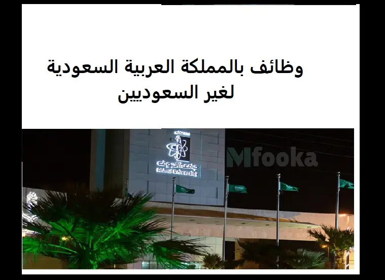 وظائف الجامعات السعودية 2021 لغير السعوديين