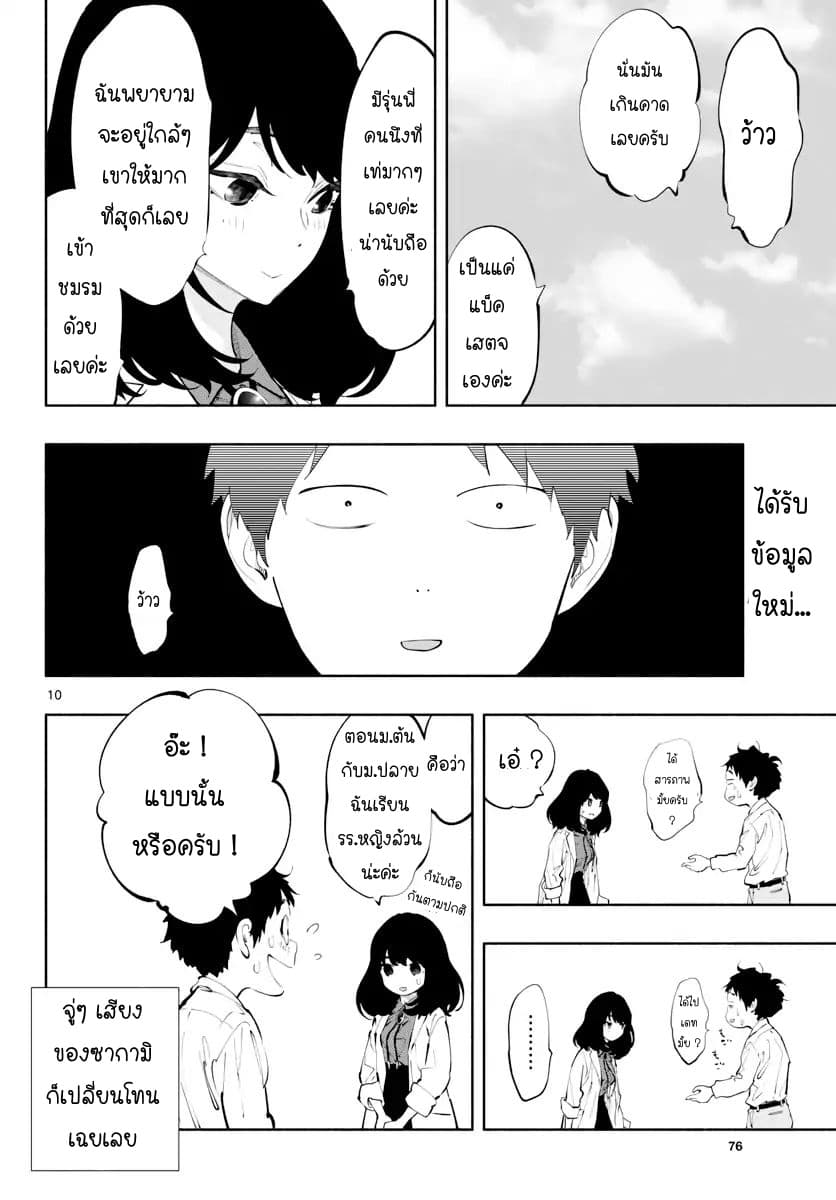 Asoko de hataraku Musubu san ตอนที่ 15 TH แปลไทย