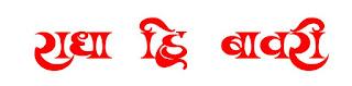 Marathi Calligraphy Font ams