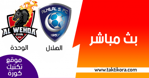 مشاهدة مباراة الهلال والوحدة بث مباشر اليوم 08-03-2019 الدوري السعودي
