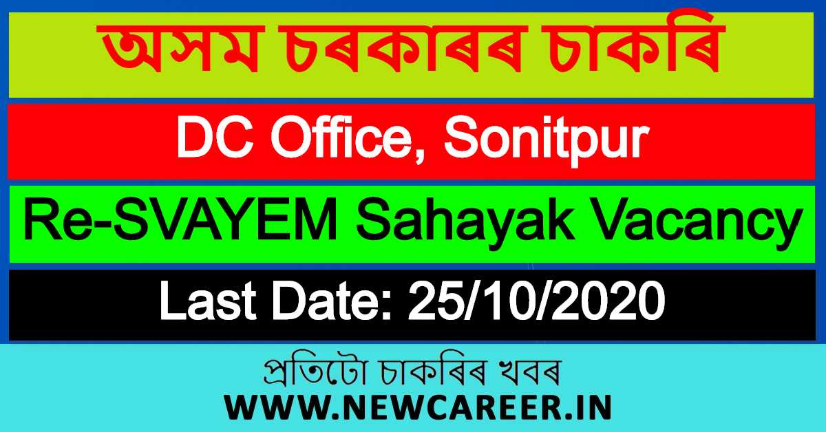 DC Office, Sonitpur Recruitment 2020 : Apply For 2 Re-SVAYEM Sahayak Vacancy