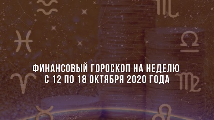 Финансовый гороскоп на неделю с 12 по 18 октября 2020 года