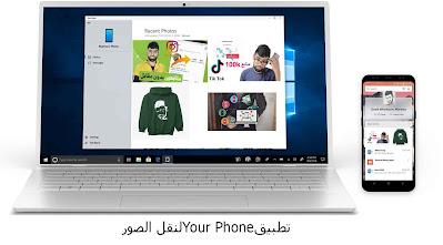 تطبيق Your Phone لنقل الصور