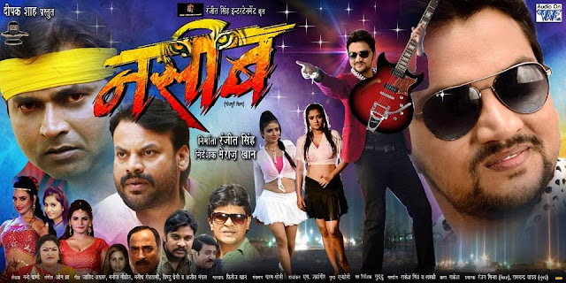 Naseeb Bhojpuri Movie