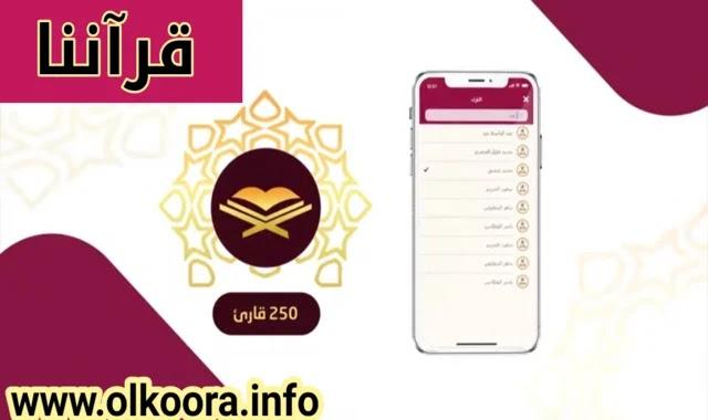 تحميل تطبيق قرآننا للأندرويد و للأيفون مجانا 2020 / أفضل تطبيقات القرآن الكريم