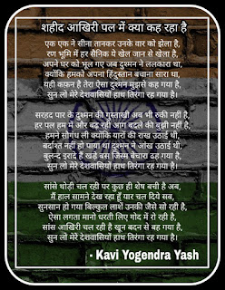 Shahid par kavita