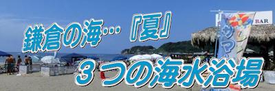 鎌倉:海水浴場