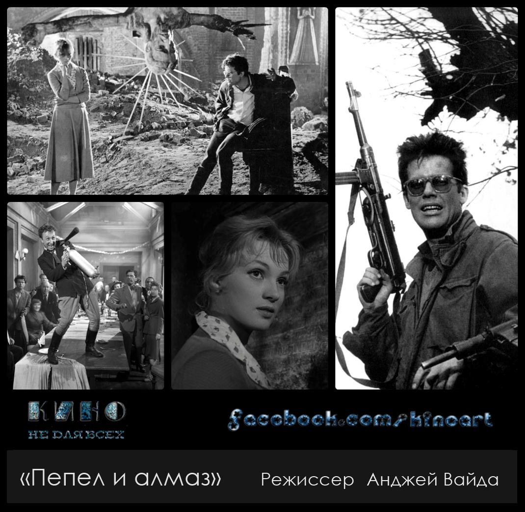 «Пепел и алмаз», Режиссер Анджей Вайда