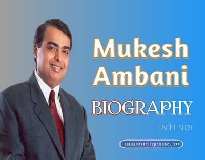 Success Story of Mukesh ambani in hindi