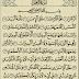 شرح وتفسير سورة الرحمن Surah Ar-Rahman (من الآية 1 إلى الآية 31 )