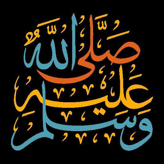 salaa allah ealayh wasalam arabic calligraphy illustration vector free download transparent svg eps