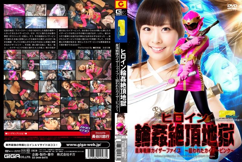 TGGP-73 Heroine Mass Assault dan Pleasure Torture Sea Star Power Kaiser 5 ~ Focused Kaiser Pink ~