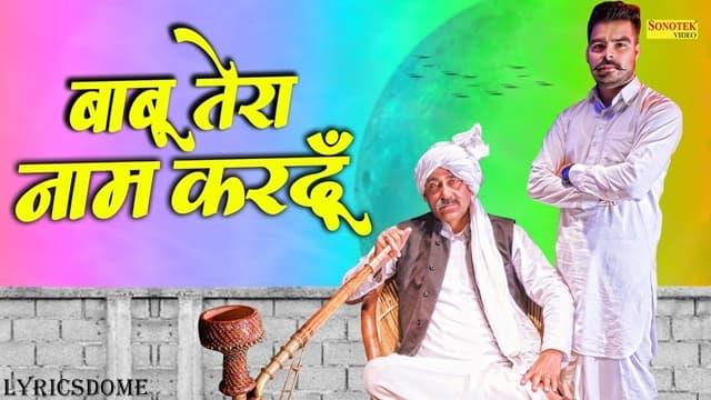 Baabu Ka Tora Lyrics- Ajit Khundia