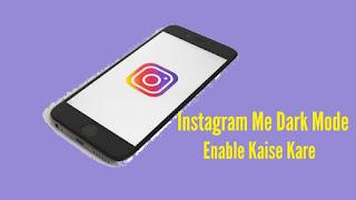 Instagram Me Dark Mode Kaise Kare
