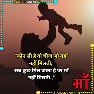 Shayari On Maa In Hindi  2021