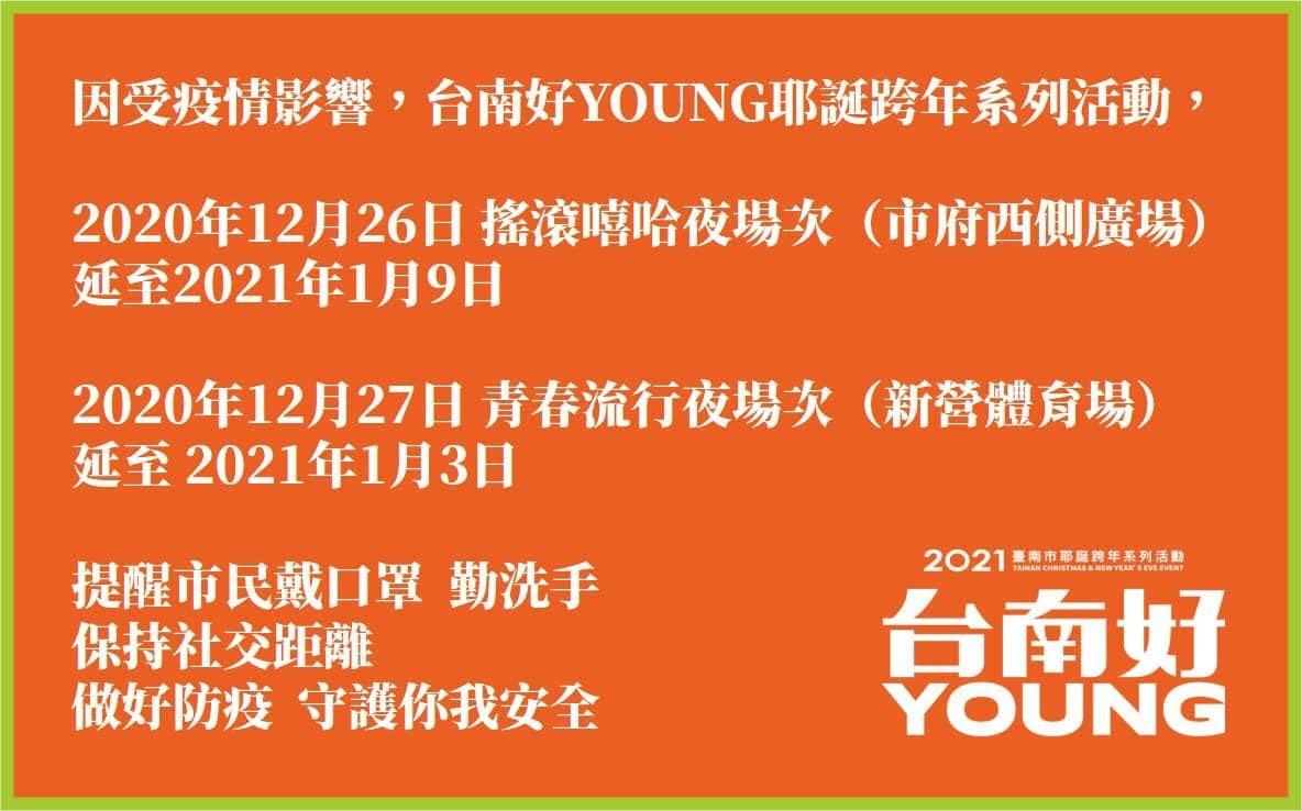 疫情升溫|12/27新營煙火活動如期舉行|台南好Young演唱延期辦