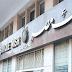 فروع بنك مصر في اسيوط