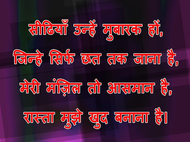 motivational hindi lines for students