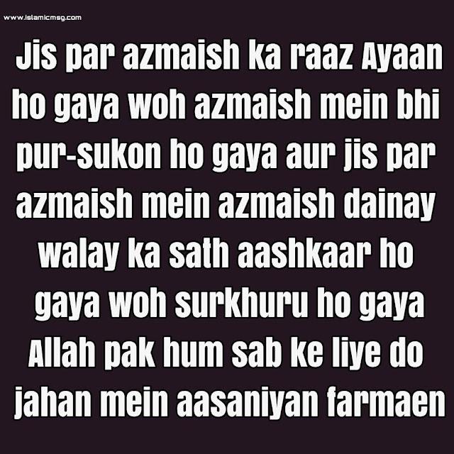 Azmaish Dainay Walay Ka Sath