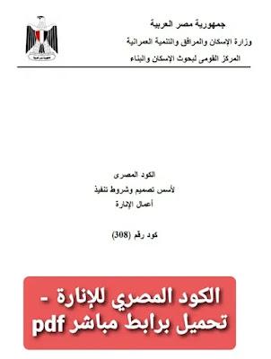 تحميل الكود المصري للإنارة pdf