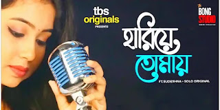 Hariye Tomay Lyrics (হারিয়ে তোমায়) Sudeshna | The Bong Studio