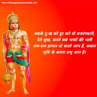 subh mangalwar hanuman image