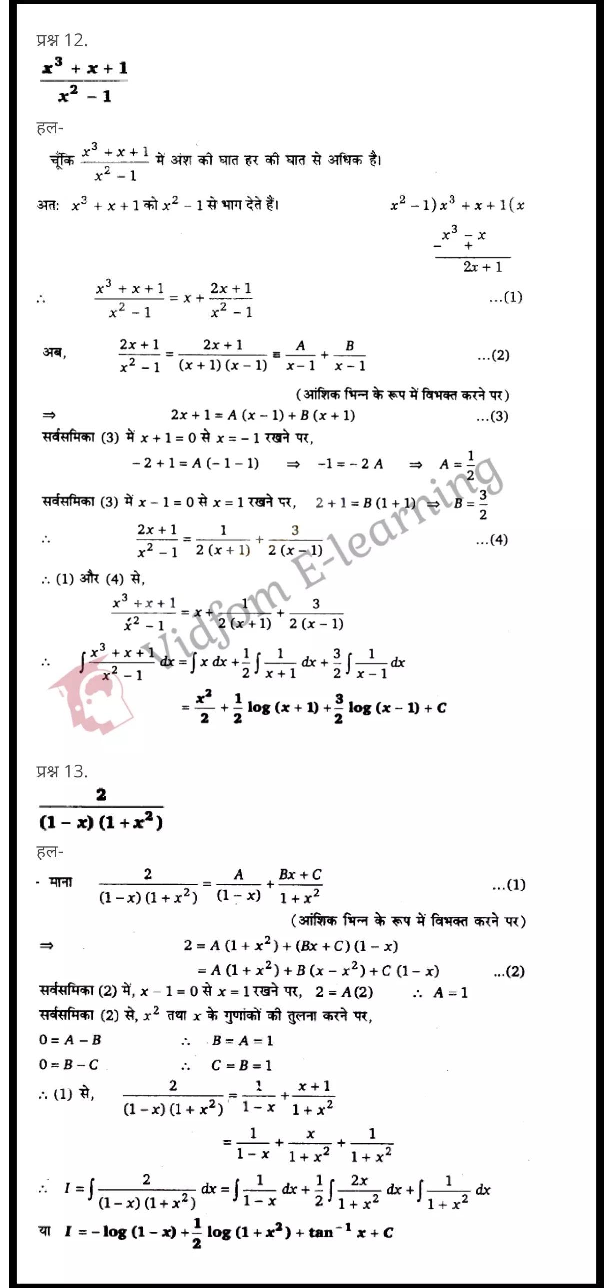 class 12 maths chapter 7 light hindi medium 45