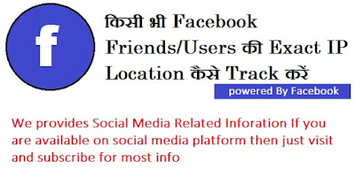 facebook account location track kare, facebook friends ip address track kare, facebook friends ka ip location pta kare, kisi bhi facebook account ki location kaise pta kare, social media info