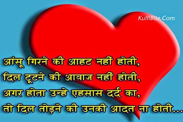 Dard Ka Ehsaas Sad Hindi Shayari For Lovers
